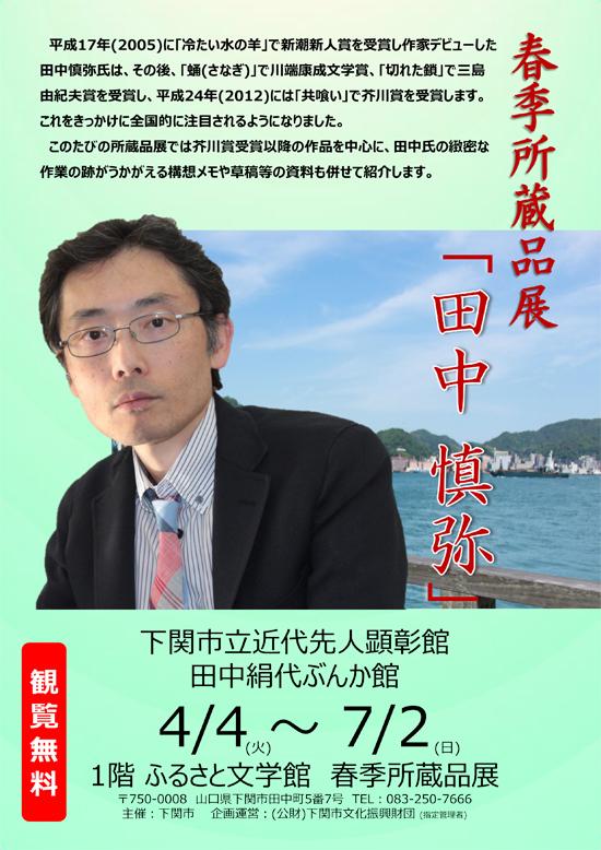 「ふるさと文学館」春季所蔵品展POP.jpg