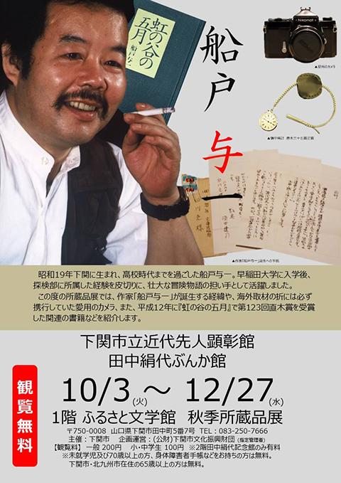 「ふるさと文学館」秋季所蔵品展POP(H29)Ⅱ.jpg