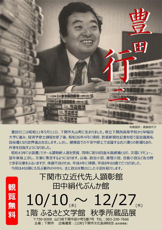 「ふるさと文学館」秋季所蔵品展POP(H30).jpg