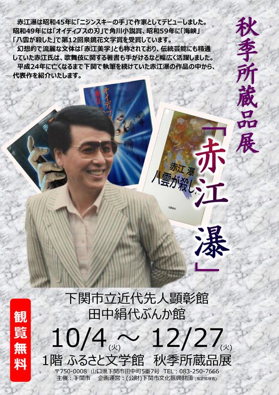 「ふるさと文学館」秋季所蔵品展POP.jpg
