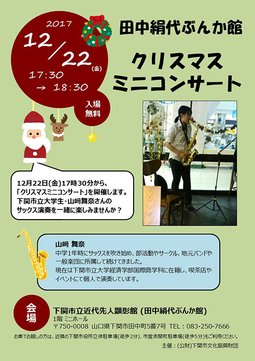 「クリスマスミニコンサート」チラシ.jpg
