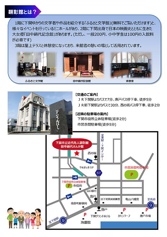 「ミニホールご利用案内」チラシ-2.jpg