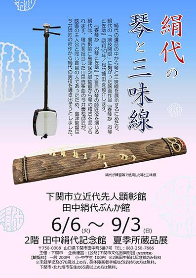 「田中絹代記念館」三味線夏季所蔵品展POP.jpg