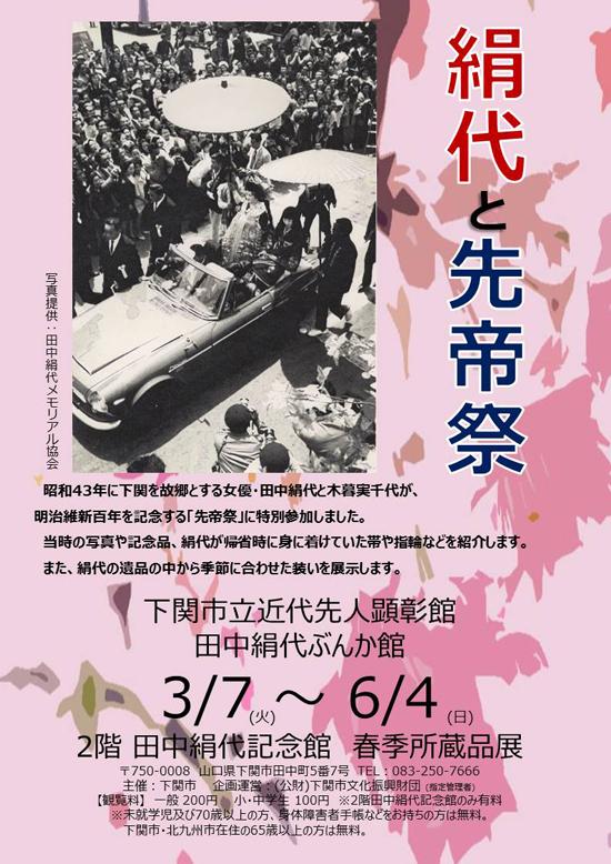「田中絹代記念館」春季所蔵品展POP.jpg