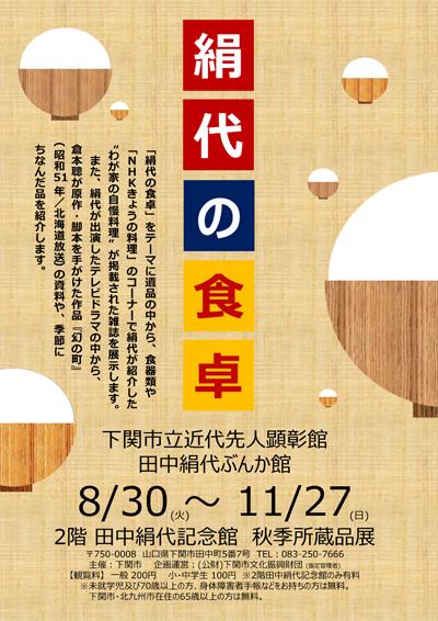 「田中絹代記念館」秋季所蔵品展POP.jpg