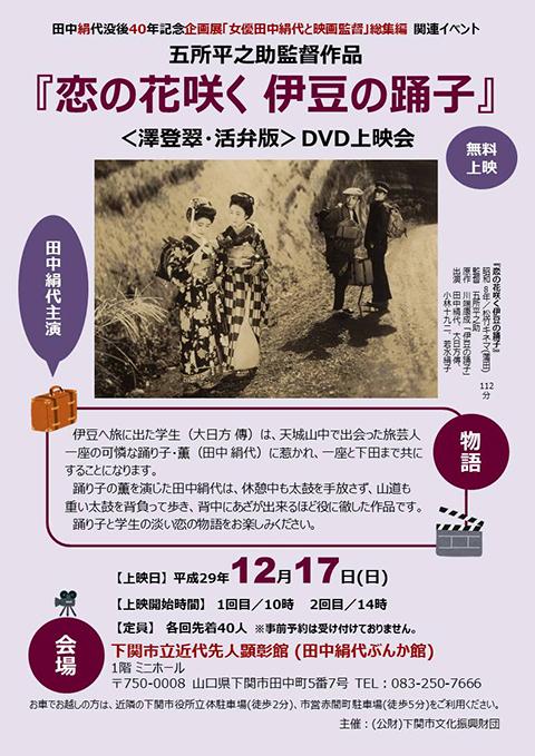 『伊豆の踊子』上映会チラシ.jpg