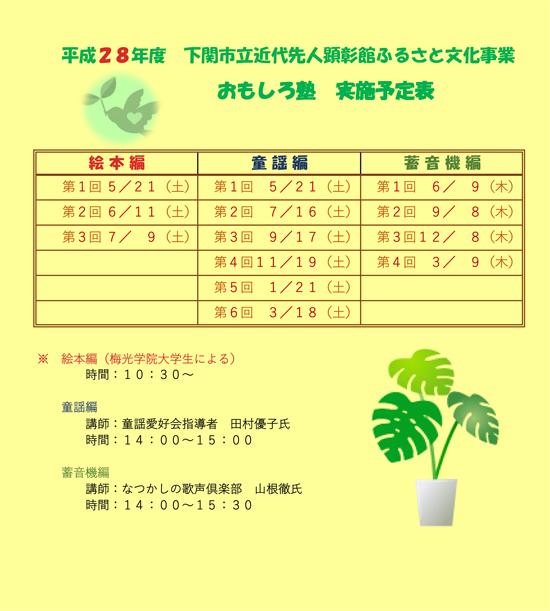 おもしろ塾実施予定表.jpg
