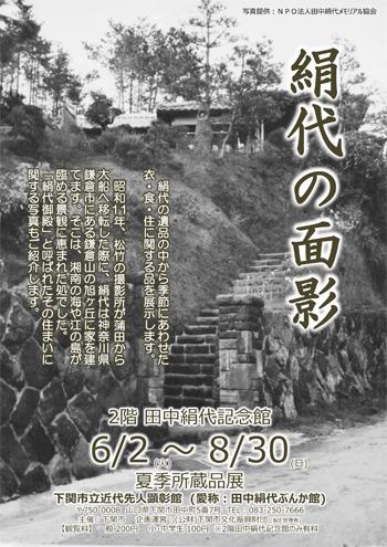 夏季所蔵品展「絹代の面影」.jpg