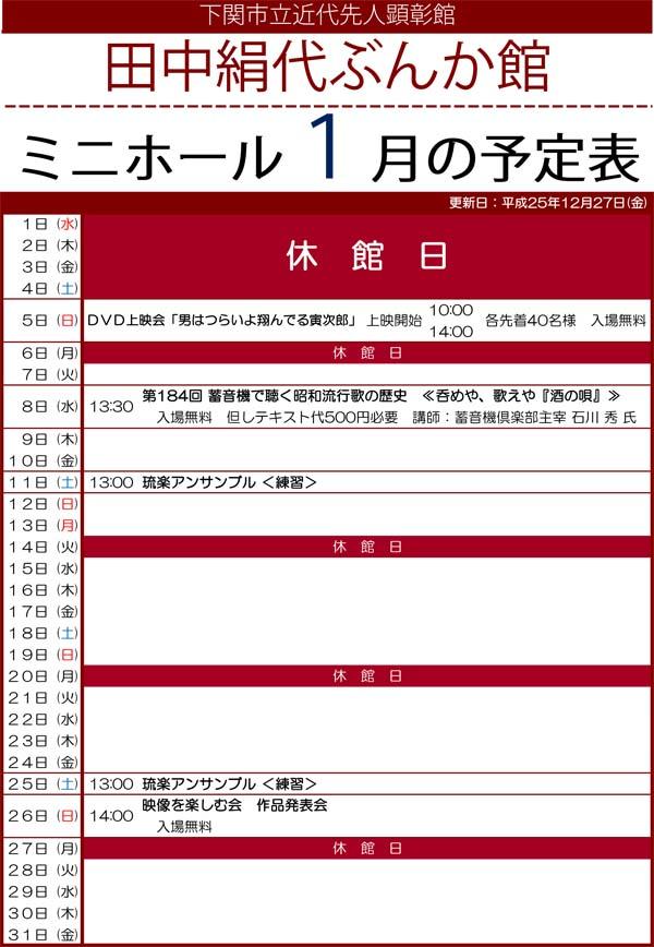 平成25年度ミニホール予定表1月分.jpg
