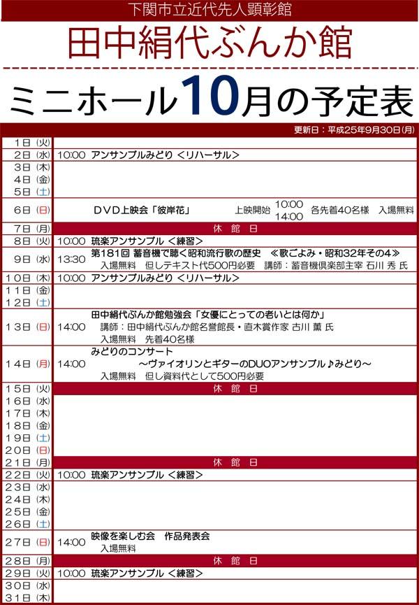 平成25年度ミニホール予定表10月分.jpg