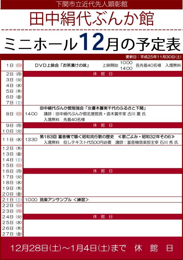 平成25年度ミニホール予定表12月.jpg