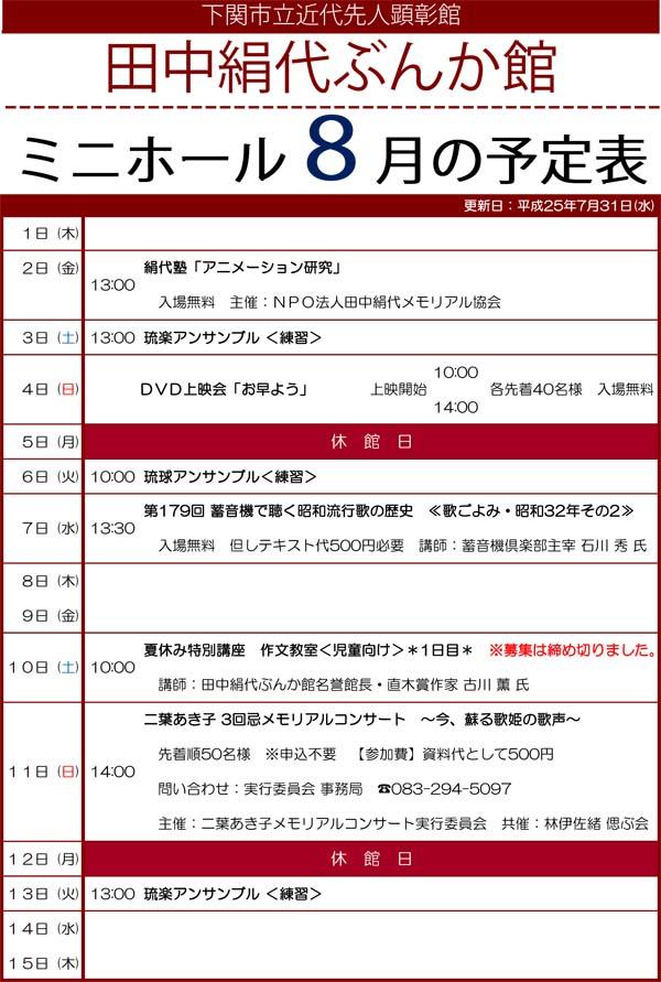 平成25年度ミニホール予定表8月分(1).jpg