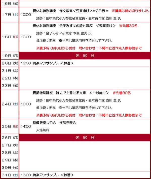 平成25年度ミニホール予定表8月分(2).jpg