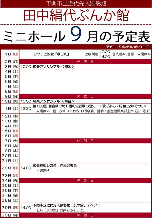 平成25年度ミニホール予定表9月分.jpg