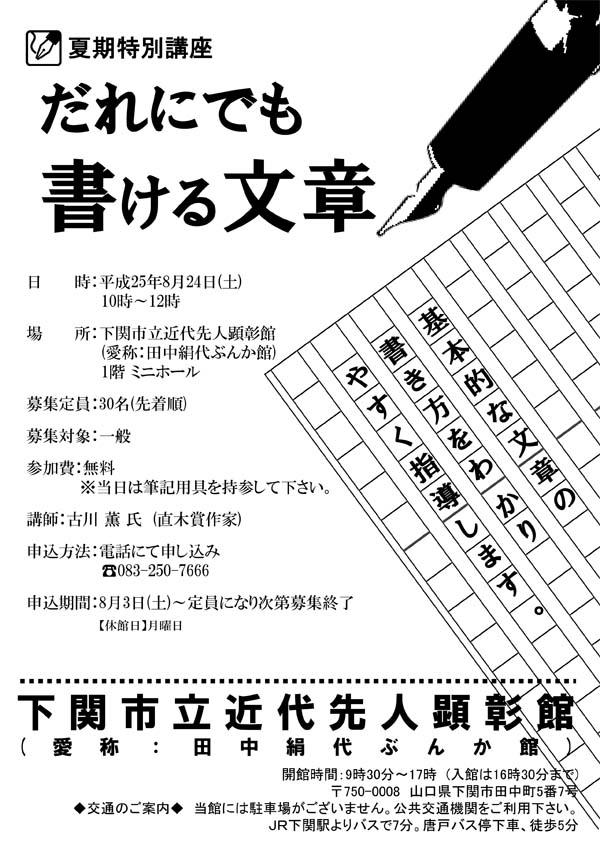 平成25年度夏休み特別講座チラシb.jpg