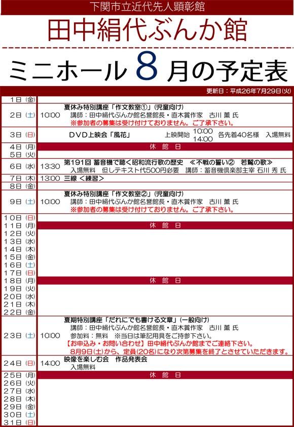 平成26年度ミニホール予定表(8月).jpg