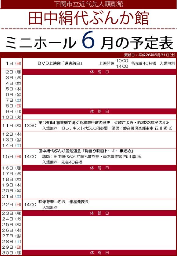 平成26年度ミニホール予定表.jpg