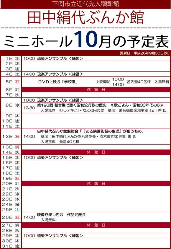 平成26年度ミニホール予定表10月分.jpg