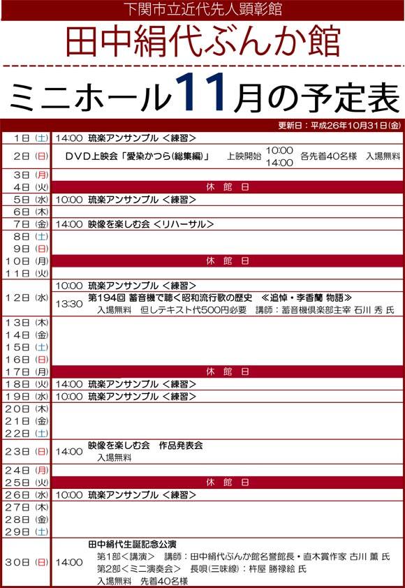 平成26年度ミニホール予定表11月.jpg