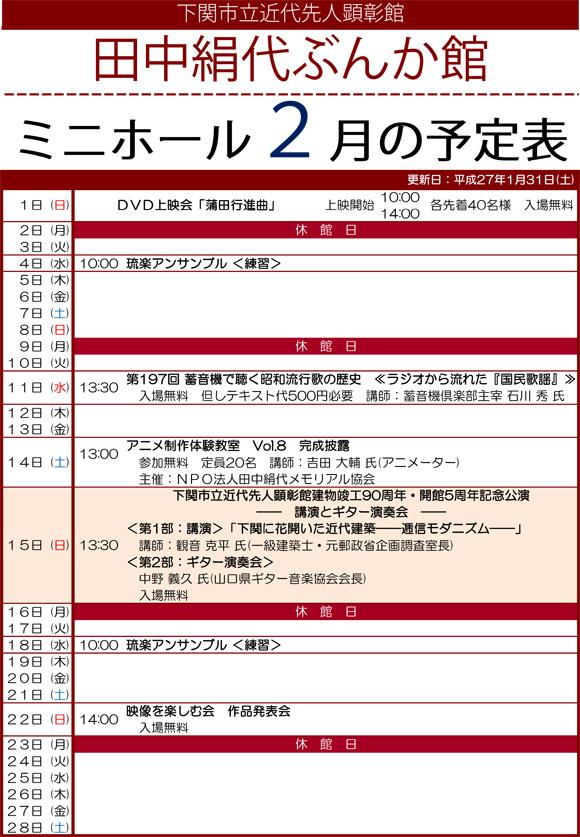 平成26年度ミニホール予定表2月分.jpg