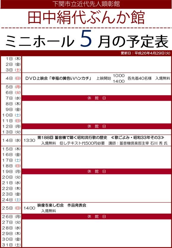 平成26年度ミニホール予定表5月分.jpg