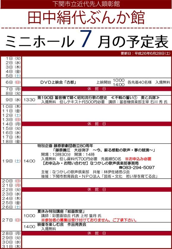 平成26年度ミニホール予定表7月分.jpg
