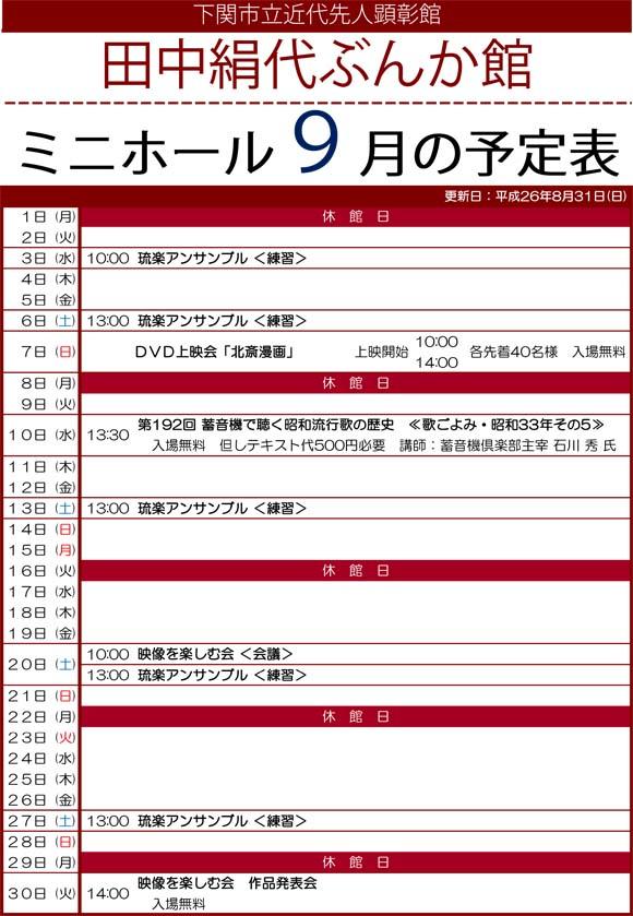 平成26年度ミニホール予定表9月分.jpg