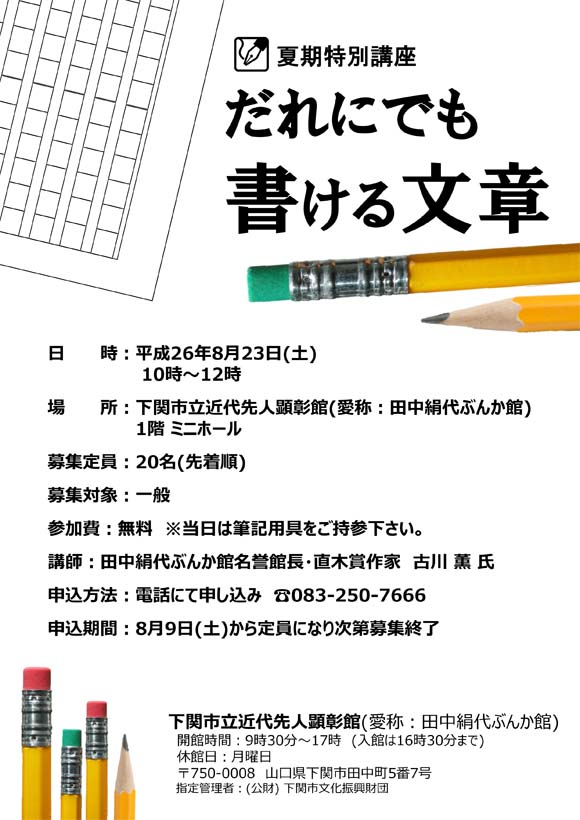平成26年度夏休み特別講座チラシ.jpg