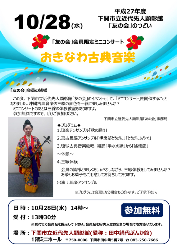 平成27年度「友の会」イベントチラシ.jpg
