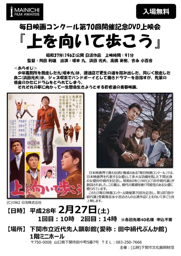 平成27年度「毎日映画コンクール第70回開催記念」上映会(修正2).jpg