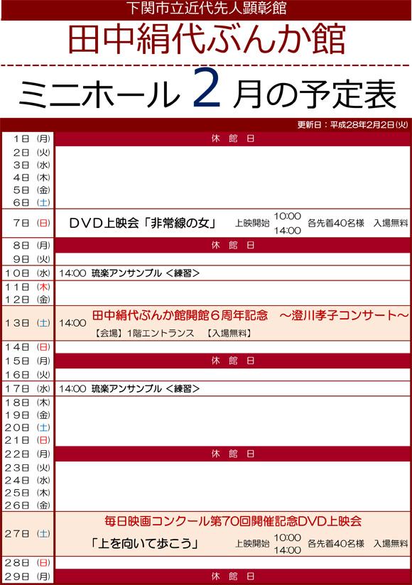 平成27年度ミニホール予定表.jpg