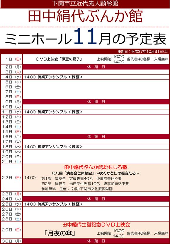平成27年度ミニホール予定表11月分.jpg