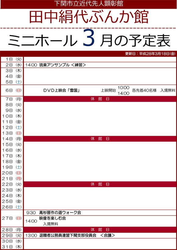 平成27年度ミニホール予定表3月分.jpg