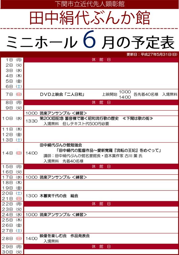 平成27年度ミニホール予定表6月.jpg