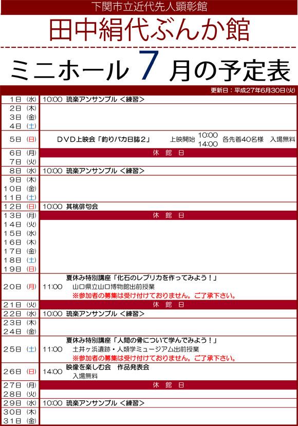 平成27年度ミニホール予定表7月分.jpg