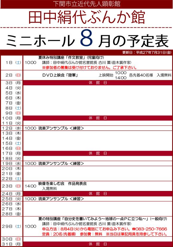 平成27年度ミニホール予定表8月分.jpg