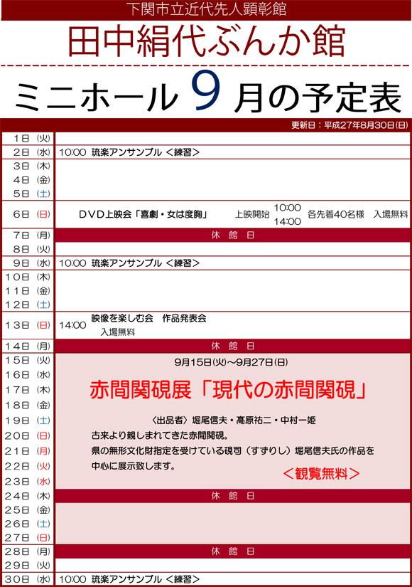 平成27年度ミニホール予定表9月分.jpg