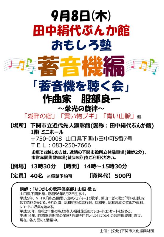 平成28年度「おもしろ塾」蓄音機編9月6日.jpg