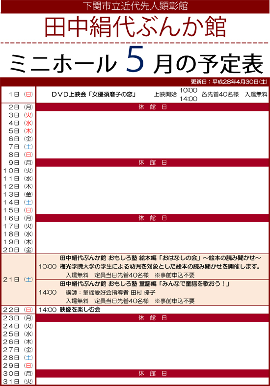 平成28年度ミニホール予定表.jpg