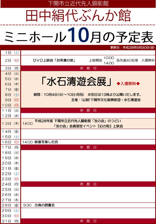 平成28年度ミニホール予定表10月分.jpg