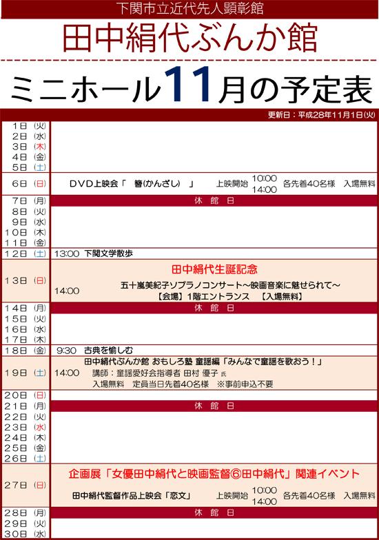 平成28年度ミニホール予定表11月分.jpg
