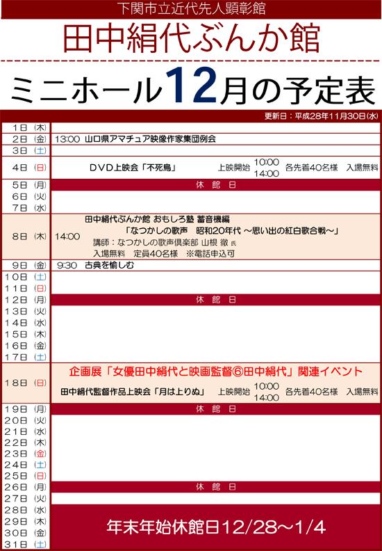 平成28年度ミニホール予定表12月分.jpg