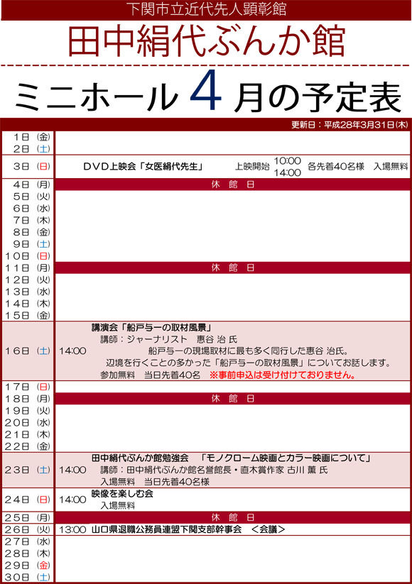 平成28年度ミニホール予定表4月.jpg