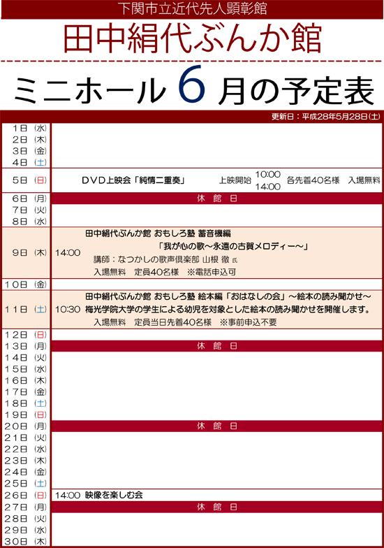 平成28年度ミニホール予定表6月分.jpg