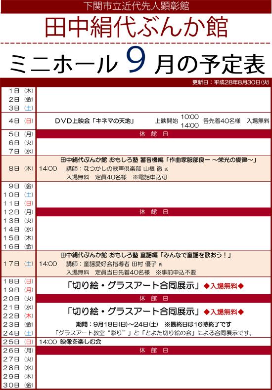 平成28年度ミニホール予定表9月分.jpg