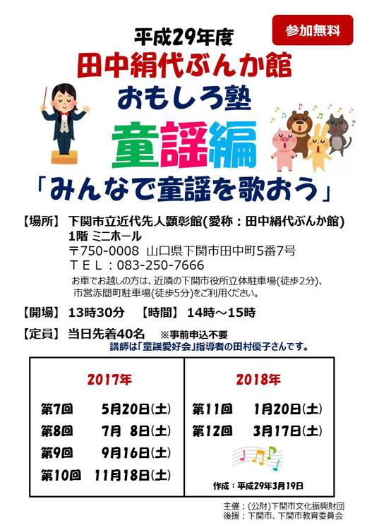 平成29年度「童謡」年間予定表(改).JPG