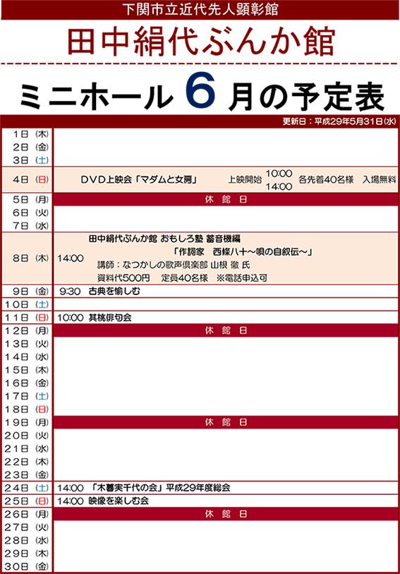 平成29年度ミニホール予定表.jpg