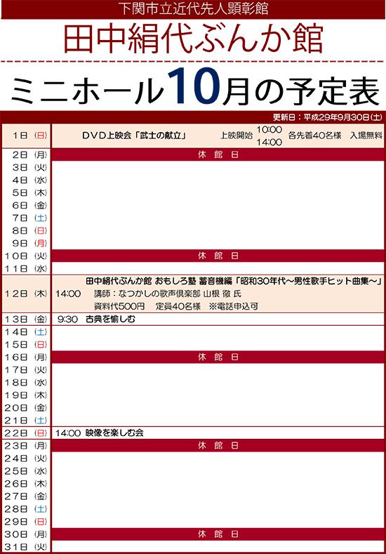 平成29年度ミニホール予定表10月分(修正).jpg