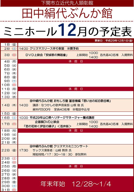 平成29年度ミニホール予定表12月分.jpg