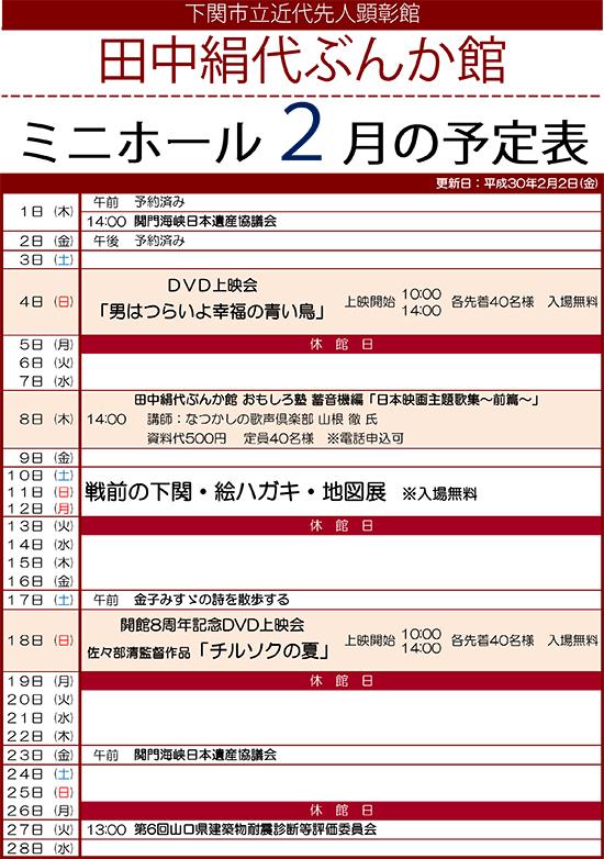 平成29年度ミニホール予定表2月分.jpg